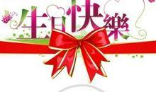 生日祝福语简短10字