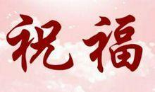 小学毕业生祝福语八个字