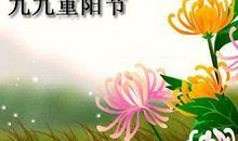 99重阳节祝福语