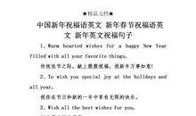 春节的英文祝福语