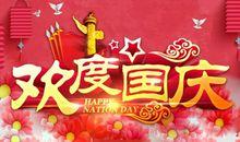 关于国庆节的精美句子摘抄