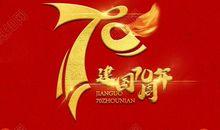 庆祝祖国成立70周年祝福语 祝福祖国的暖心句子