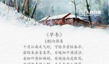 描写冬天诗句古诗大全