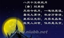 描写月的诗句大全