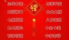 新年祝福语2020领导