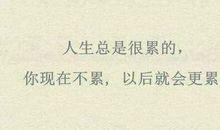 形容累又开心的句子