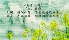 描绘春草的诗句
