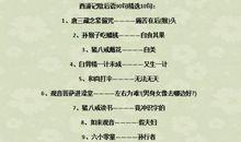 中考语文歇后语