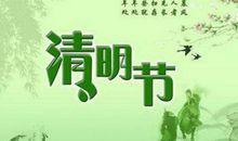 清明节假期祝福语