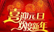 元旦新年祝福短信