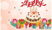 孩子生日祝福语简短独特