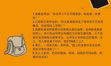 大学教师语录