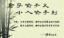 论语中关于君子的句子