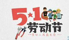 物业劳动节祝福语