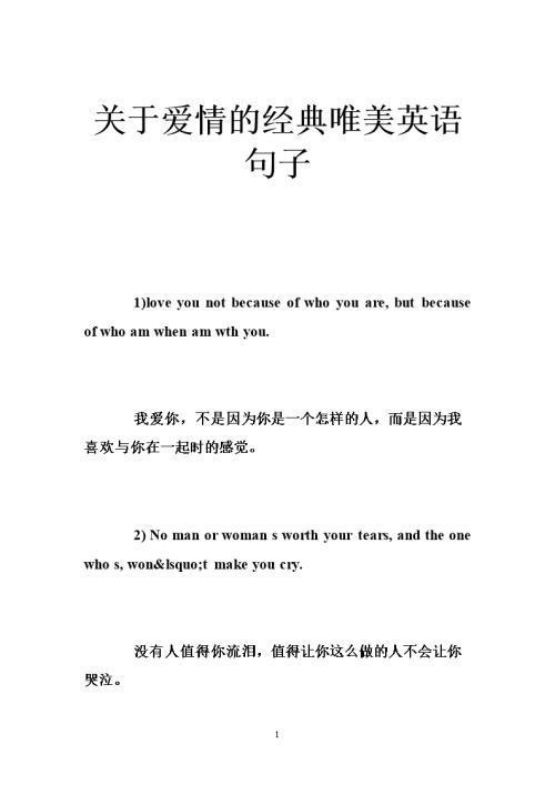 经典爱情语录简体中文 0