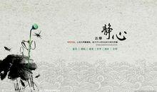 佛语心静的句子