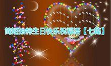 生日祝福语简短8字搞笑
