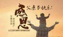 父亲节的祝福语言感动
