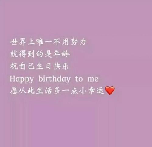 1、祝自己生日快乐