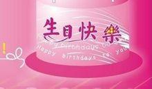 妈妈祝福女儿生日的词