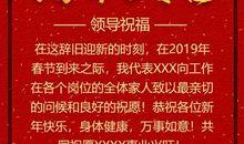 春节祝福领导语句