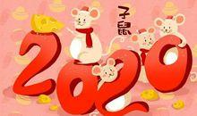 2020鼠年祝福语新春贺词 鼠年除夕朋友圈怎么发