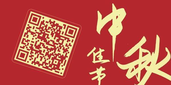 中秋节有月饼