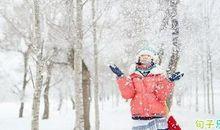 冬至早安祝福语 冬至朋友圈早安问候语