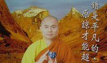 慧律法师禅语100句(8)