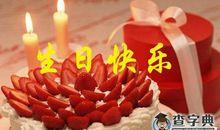 祝福老人生日的话