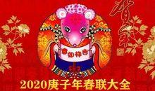 2021鼠年春联 鼠年七言对联