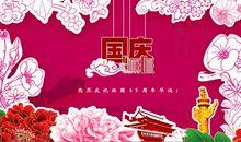 祖国65周年祝福语