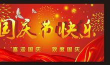 国庆节节日问候短信