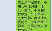 微信中秋短信祝福语