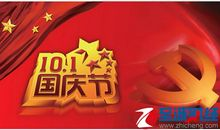 国庆节结束祝福语