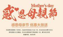 母亲节感恩短信