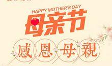 母亲节感恩