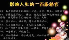 影响中国青年的100句人生名言