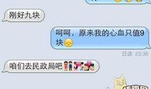 笑话短信发给女友