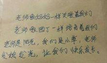 对老师赞美的句子