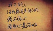 欺骗的爱情说说心情短语