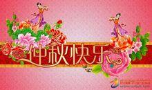 提前预祝中秋节祝福语