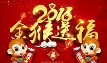 2020鼠年拜年祝福语