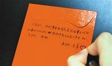 感谢朋友给的生日红包说说