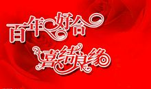 新婚祝福语英文版