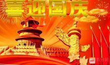 国庆节祝福语祖国简短