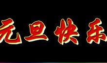 2020佛教新年祝福语大全