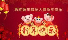 佛家新年祝福语2019