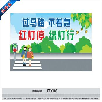 交通 事故 防止 標語