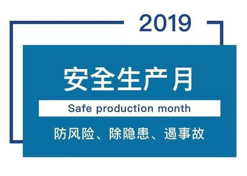 交通 安全 標語 2019